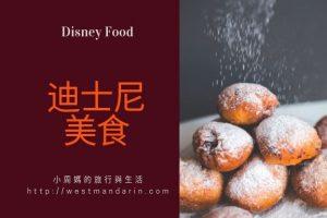 Disney Food 迪士尼美食