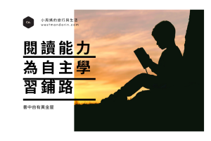 小周媽 - 閱讀能力為自主學習鋪路