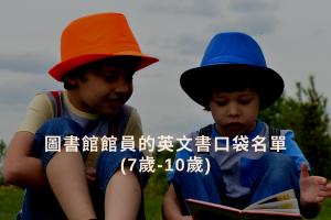 圖書館館員的英文書口袋名單-7歲-10歲